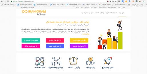 ایرانیگرام