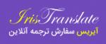iris transate