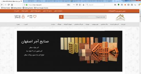 سایت ایران نیاز